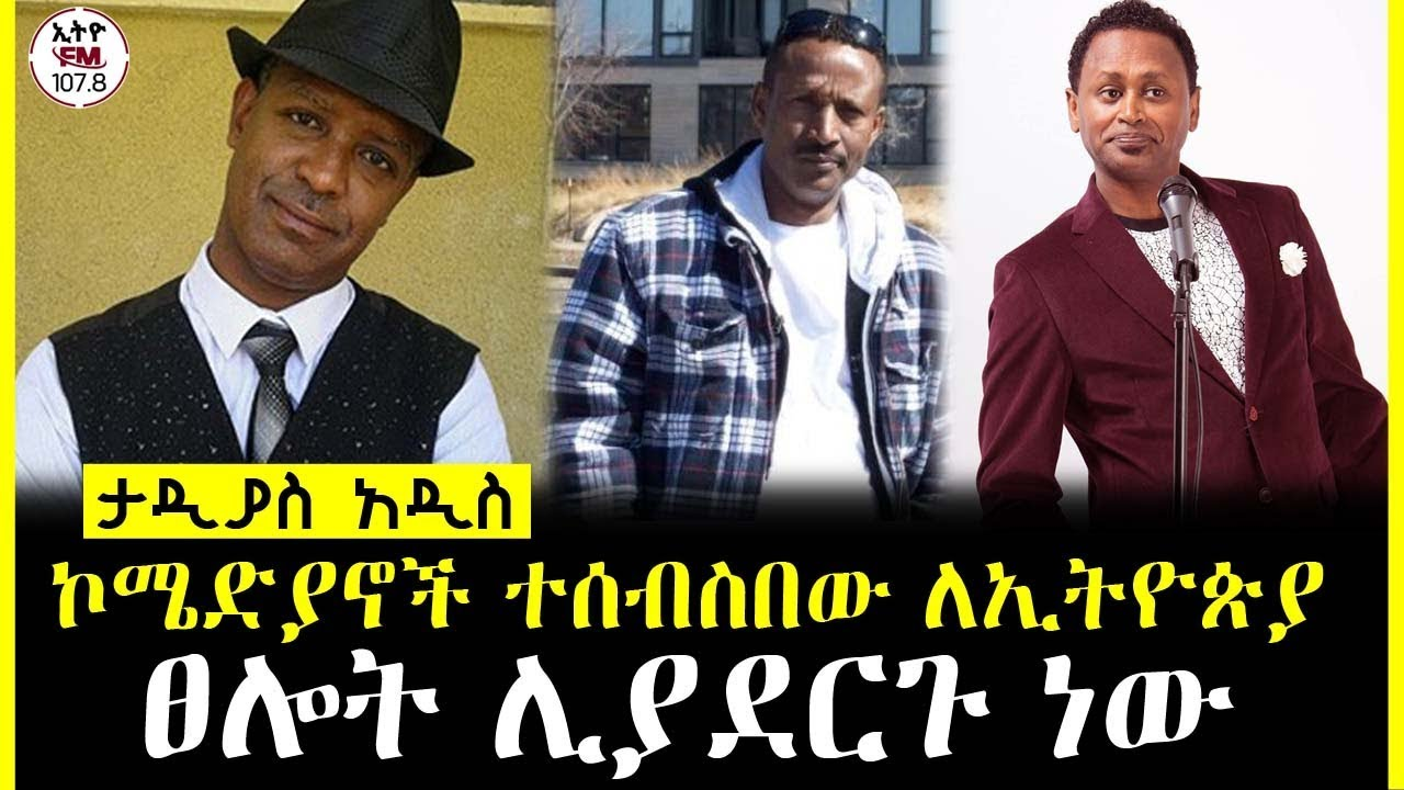 Comedians are gathered together to pray for Ethiopia