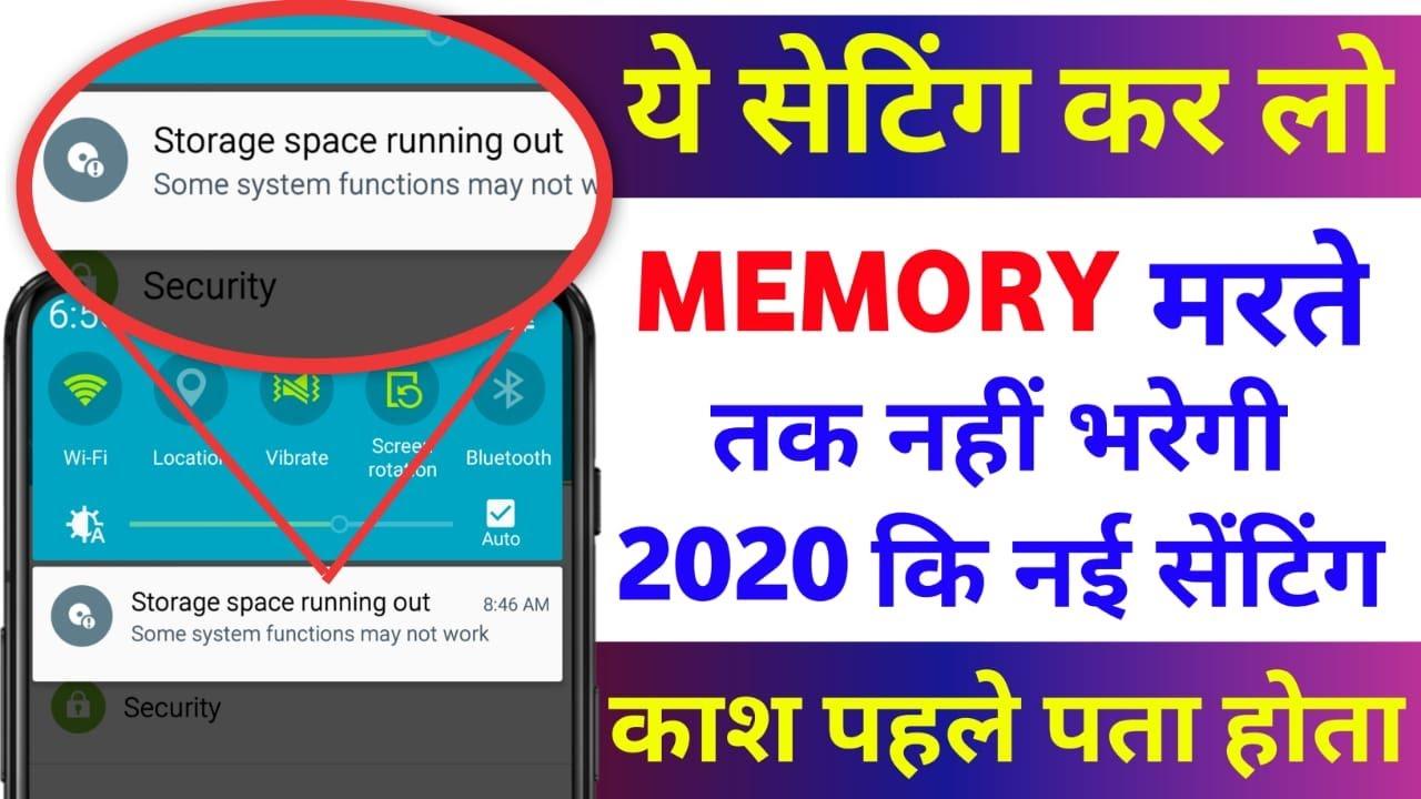 फोन में ये सेटिंग करलो Storage मरते दम तक नहीं भरेगी 2020 कि नई सेटिंग काश पहले पता होता है  