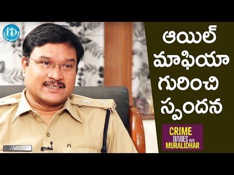 ఆయిల్ మాఫియా గురించి స్పందించిన AV రంగనాథ్ || Crime Diaries With Muralidhar
