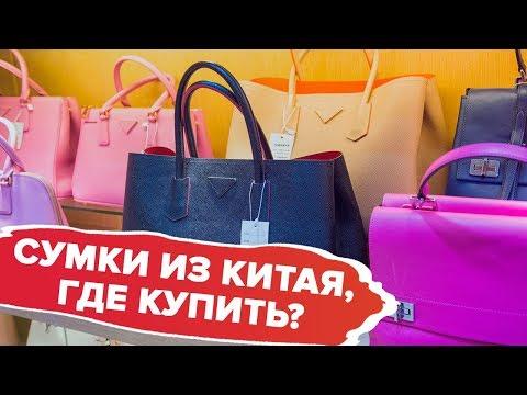 26119a3f1d0f Купить оптом копии сумок. Шоппинг в Хэйхэ – вперед по магазинам!