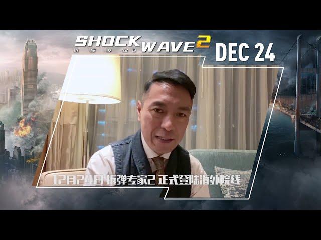 《拆弹专家2/Shock Wave 2》12月24日重磅登陆北美澳新院线 谢君豪 姜皓文 马浴珂 姜皓文 祝大家圣诞快乐   刘德华 刘青云 倪妮【捷成华视华语影院】