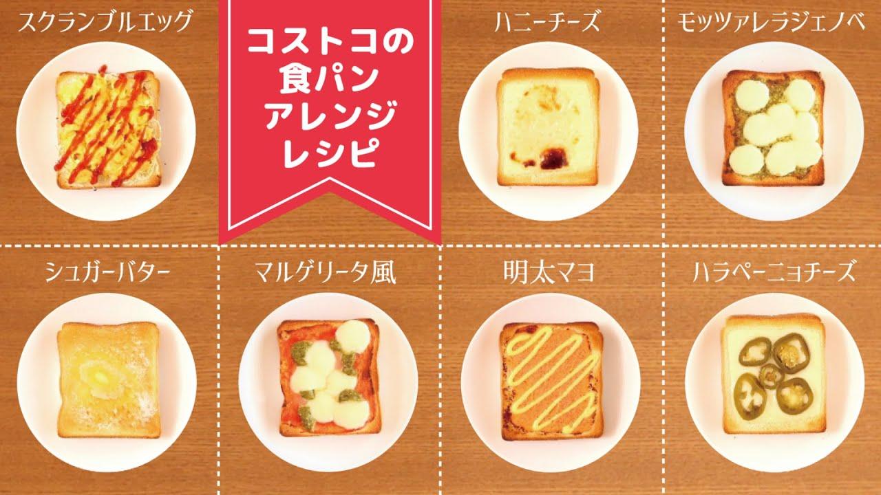 トースト アレンジ 人気