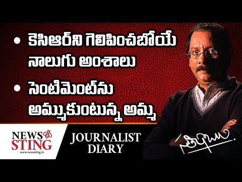 Special Focus on Telangana Elections || Journalist Diary || Satish Babu