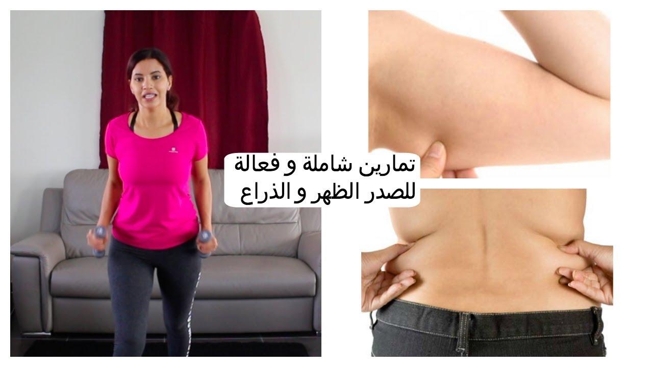 تمارين شاملة و فعالة لحرق الدهون, شد ترهلات الذراع، ترهلات الصدر وحرق دهون الظهر
