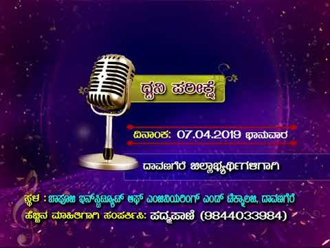 Gaana Chandana Auditions | Inter District Singing Competition | DD Chandana | Promo | 03-04-2019