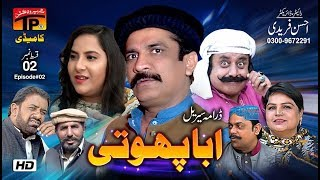 Abba Phuti Part 2 | Akram Nizami | TP Comedy