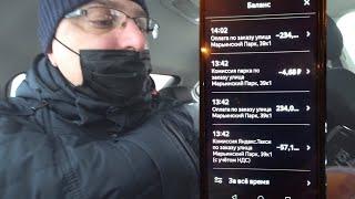 Фото ⚡Срочно проверьте свой баланс Яндекс Такси ворует у водителей такси деньги!