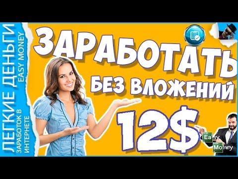 ЗАРАБОТАТЬ БЕЗ ВЛОЖЕНИЙ 12 $. ВЫВОДИМ ДЕНЬГИ / EASY MONEY / ЛЕГКИЕ ДЕНЬГИ