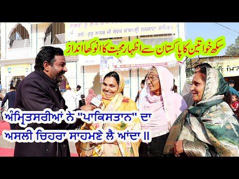 Sardar g in Pakistan | A pleasant message to Young Indians | 551wa Gurpurb at Nankana Sahib | IPPD