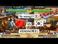 [kof 98] Ya wang(吖王) vs VENON(베논) 2019-06-15