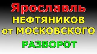 РАЗВОРОТ ул.Нефтяников от Московского пр-та  маршрут ГИБДД №2 г. Ярославль