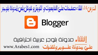 دورة احتراف البلوجر | الدرس 14: انشاء صفحات على facebook ,twitter ,google plus لمدونة blogger