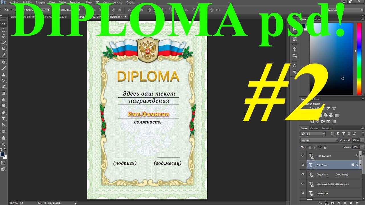Plantillas para crear diplomas│Diseño de Calidad Profesional ...