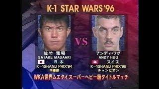 Andy Hug Vs. Masaaki Satake