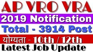 APPSC VRO VRA Notification 2019   AP VRO VRA Recruitment 2019   VRO VRA Jobs in AP - Apply Online