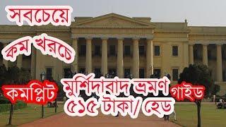 Murshidabad tour plan with cheapest rate in Bengali | কম খরচে  মুর্শিদাবাদ ভ্রমণ গাইড |