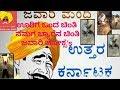 || Uttar Karnataka style || Most funny videos || Full comedy ..