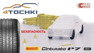 Pirelli Cinturato P7 - безопасность