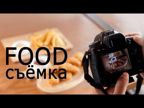 Как красиво фоткать еду