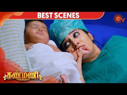 Kanmani - Best Scene   7th January 2020   Sun TV Serial   Tamil Serial