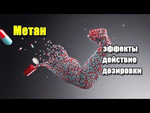 МЕТАНДРОСТЕНОЛОН (Метан) | описание препарата, эффекты, действие и дозировки