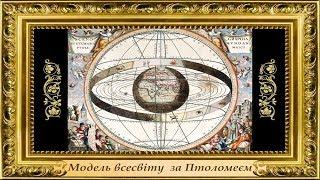 Наука Доби Відродження (укр.) Від середньовіччя до Відродження