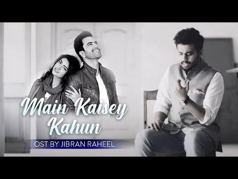 Как мне признаться пакистанский сериал