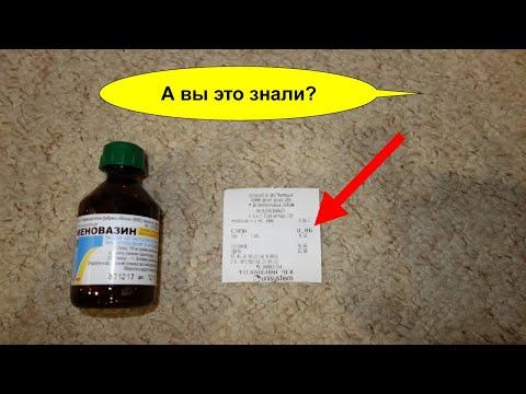 Как можно применять меновазин