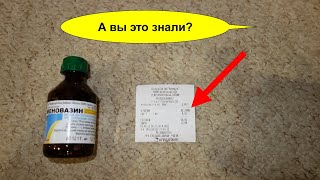 Меновазин – копійчане засіб від 18 бід. Незвичайне застосування меновазина для здоров'я і лікування