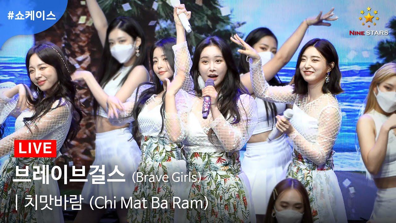 브레이브걸스(Brave girls) 쇼케이스 - '치맛바람(Chi Mat Ba Ram)'