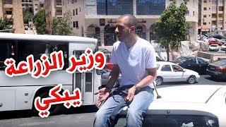 وزير الزراعة يبكي | al waja3