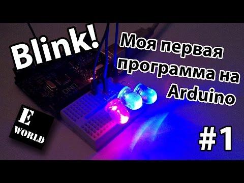 2.1 Самая первая программа на Arduino Uno - Blink!