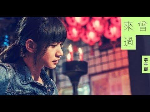李千娜 - 不曾回来过 - 偶像劇[ 通靈少女] 插曲 - 歌词版 - Nana Lee