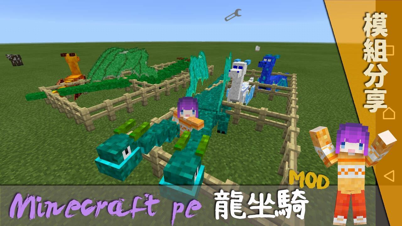 【MOCO】Minecraft PE 0.13.1 龍坐騎模組 #手機版創世神 MOD - YouTube