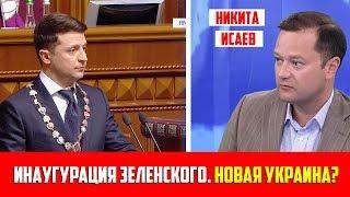 Инаугурация Зеленского. Новая Украина?