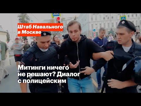 Митинги ничего не