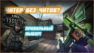 ПАТРУЛЬ КСГО - ЧИТЕР БЕЗ ЧИТОВ? #13 - CS:GO