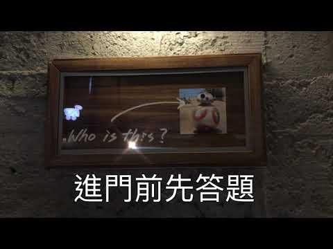 台北東區美食。特色小酒館。The Key Company 鑰匙行