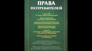 ФЗ ОЗПП N 2300, статья 11, Режим работы продавца, исполнителя, Закон О защите прав потребителей РФ(, 2015-12-21T13:46:52.000Z)