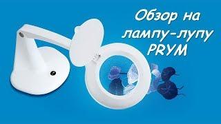 ОБЗОР  на лампу-лупу PRYM