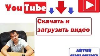 Как скачать и загрузить видео на ютуб