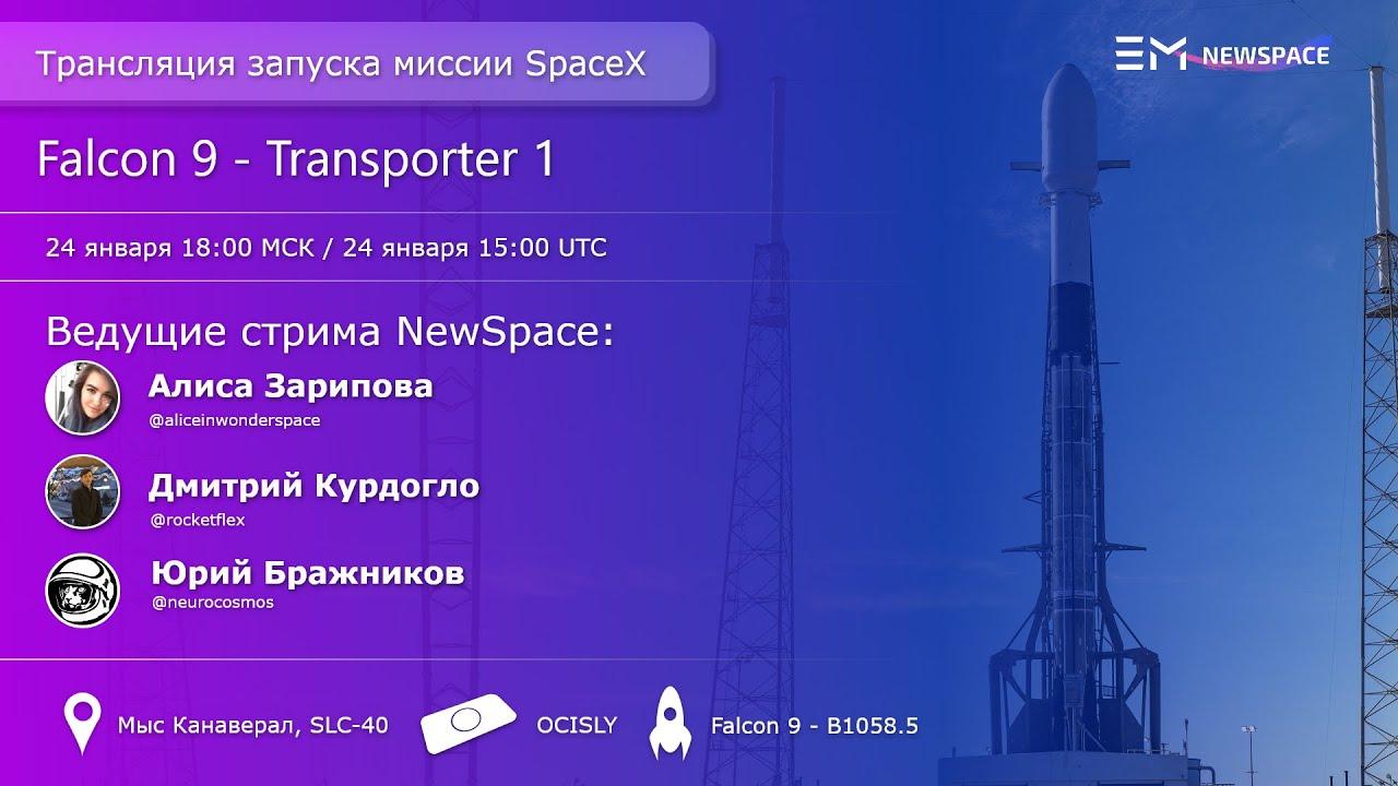 запуск транспортера