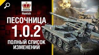 Песочница 1.0.2 - Полный список изменений - от Homish [World of Tanks]