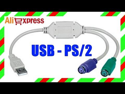 Переходник  USB - PS/2