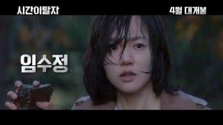 Time Renegade(2016)  Korean Movie  HD Trailer