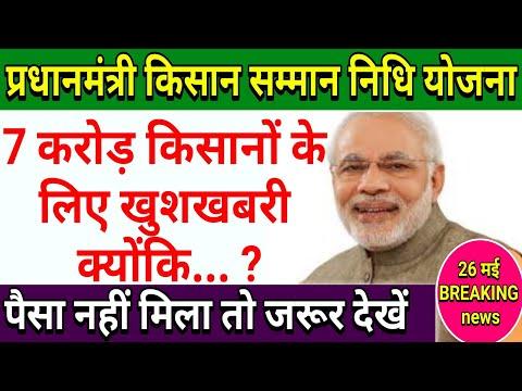 PM kisan samman nidhi yojana BREAKING news 7 करोड़ किसानो के लिए खुशखबरी सभी किसानो को मिलेंगे रूपये