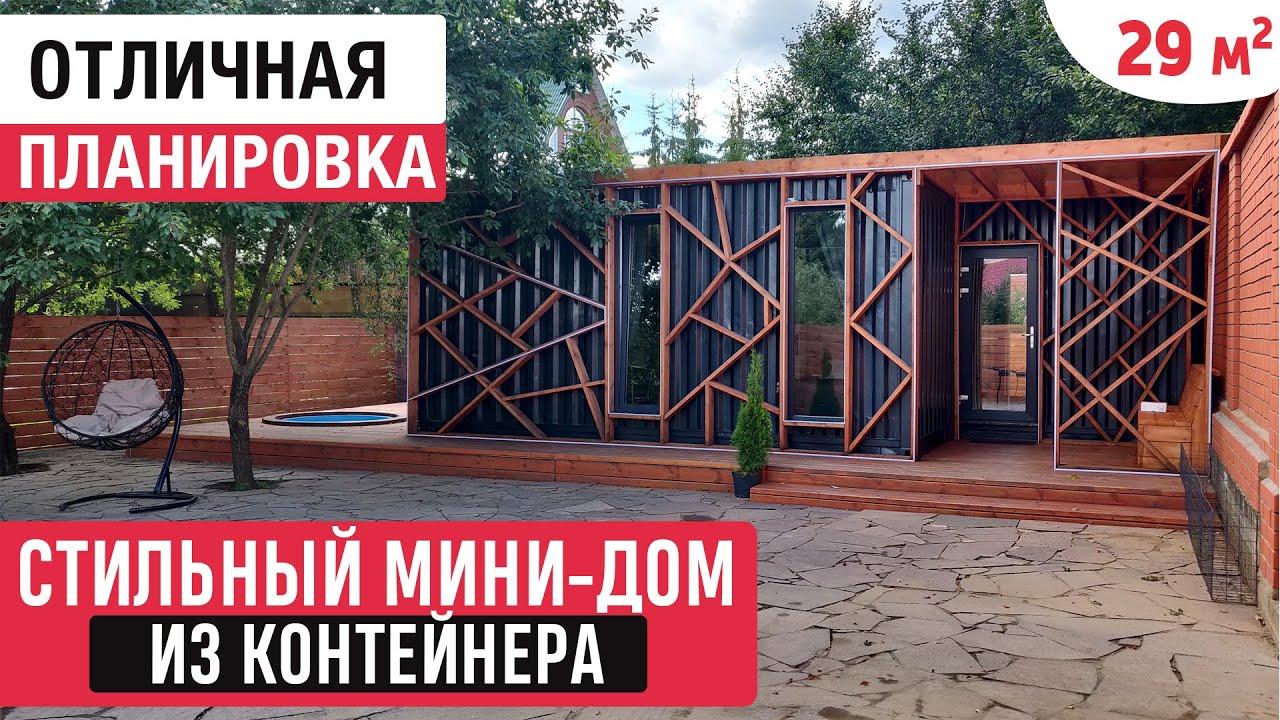 Мини-дом из контейнера с удобной планировкой/Обзор дома из контейнера