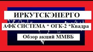 иркутскэнерго (СЛУХИ), Квадра, ОГК-2, АФК Система. Трейдинг. Фондовый рынок. ММВБ