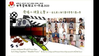 Publication Date: 2020-12-11 | Video Title: 「世界聲線關注日」香港主題曲《健康之聲》