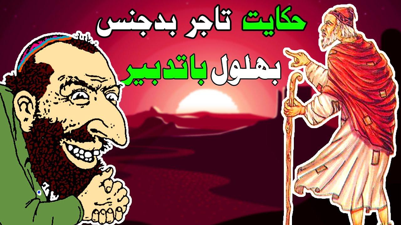 Download #داستان_جالب  حکایت تاجر بدجنس و بھلول با تد بیر #bahlol #bohlol